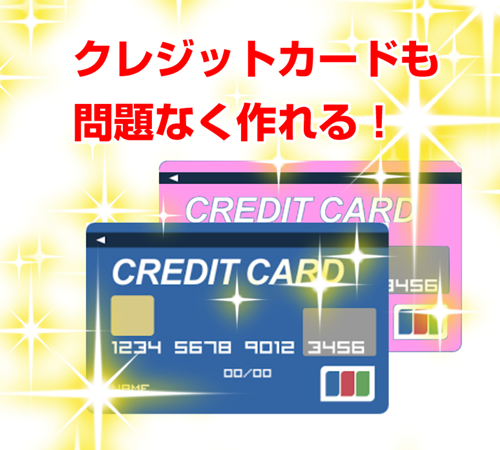 過払い金でもクレジットカード