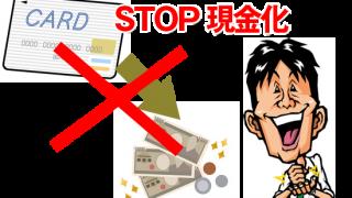 クレジットカード現金化に騙されてはいけない|ショッピング枠現金化のリスク